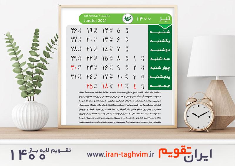 Taghvim Irani